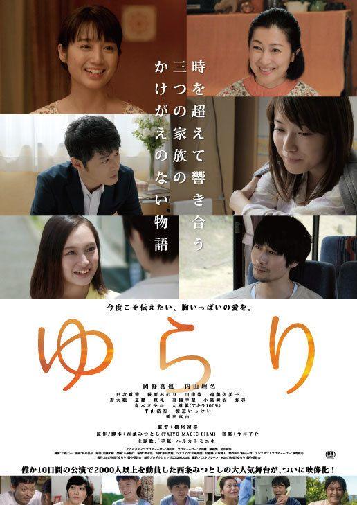 ©2017映画「ゆらり」製作委員会