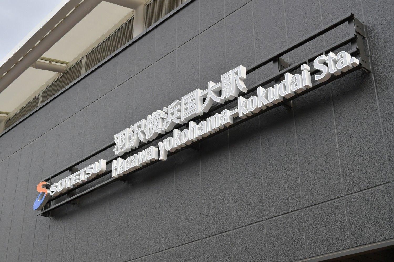 新たに開業する羽沢横浜国大駅