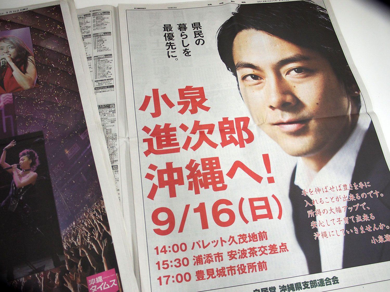 9月16日、琉球新報と沖縄タイムスは、どちらも安室奈美恵引退の「特別紙面」だった。中には「小泉進次郎 沖縄へ!」の全面広告