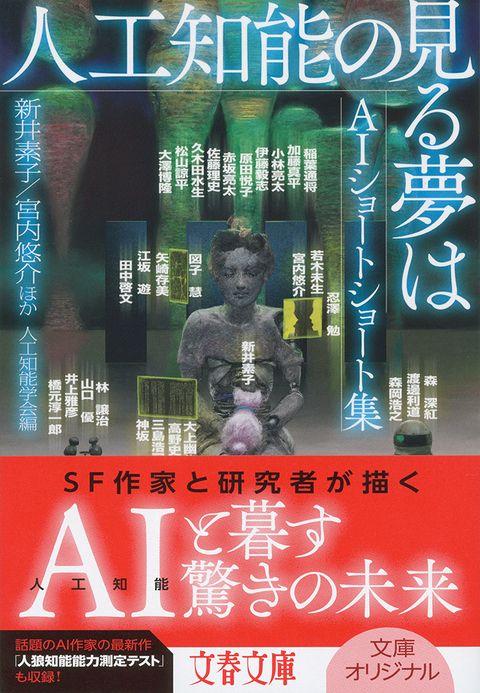 『人工知能の見る夢は AIショートショート集』(新井素子、宮内悠介ほか 人工知能学会 編)