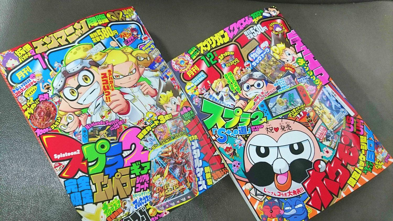 『コロコロコミック』1月号(左)は100万部突破!