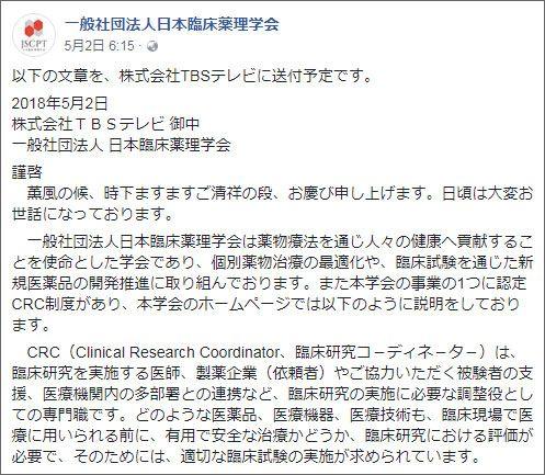 一般社団法人日本臨床薬理学会 Facebookより TBSへの見解書の文面