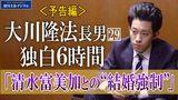 """【動画】大川隆法長男(29)独白6時間「清水富美加との""""結婚強制""""」《予告編》"""
