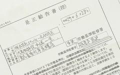 安倍首相のいきつけ 赤坂・日本料理店は超絶ブラックだった