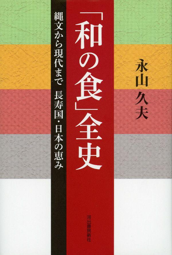 『「和の食」全史 縄文から現代まで 長寿国・日本の恵み』(永山久夫 著)