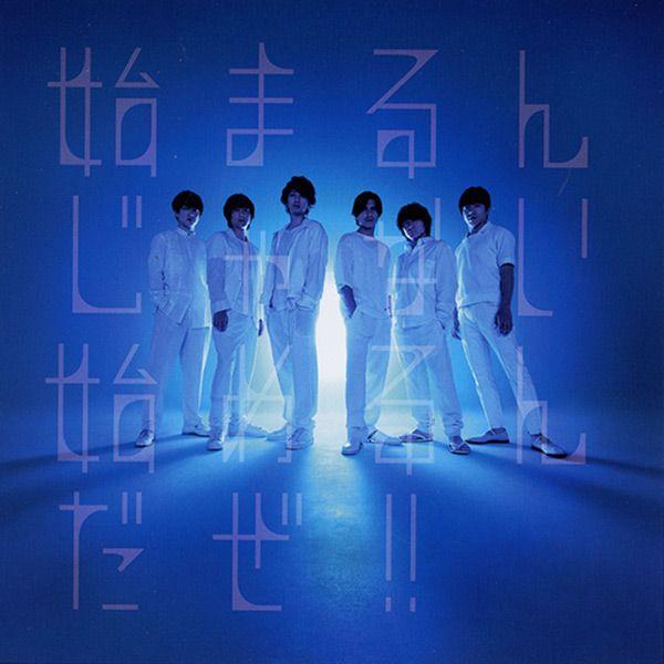 ここに/関ジャニ∞(ジェイ・ストーム)渋谷脱退、錦戸、大倉の芸能ネタとニュースにことかかない彼らの再スタート的な歌詞が話題。