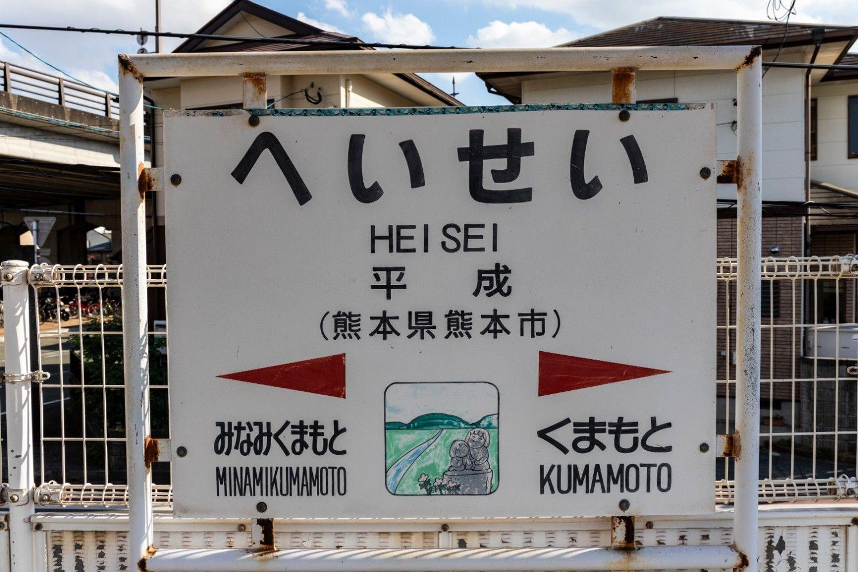 JR豊肥本線の平成駅