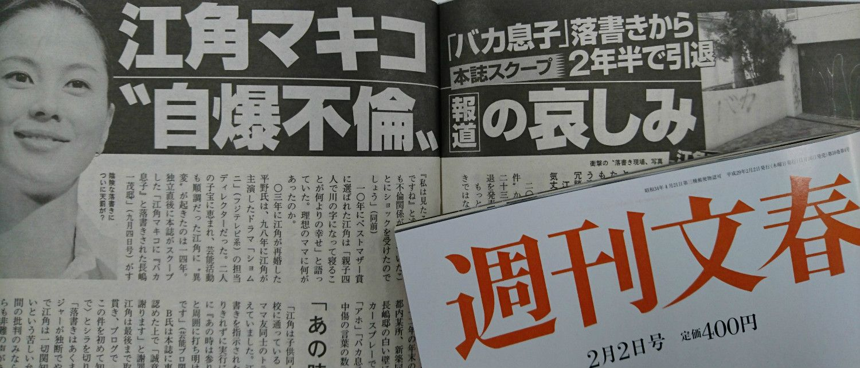 「週刊文春」2017年2月2日号