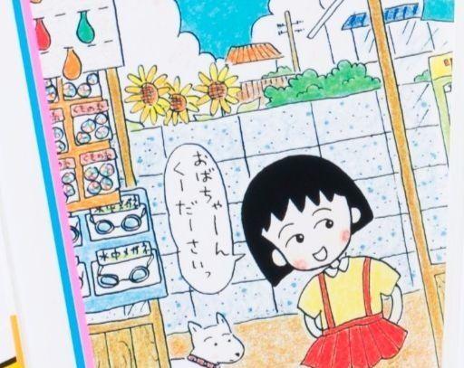 コミックス『ちびまる子ちゃん』1巻表紙より