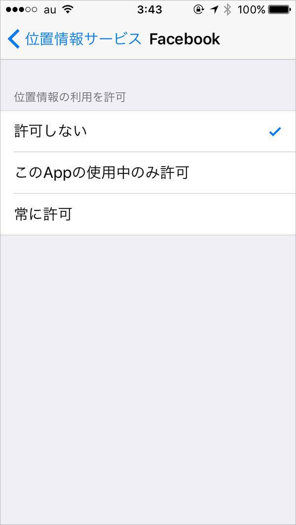 iPhoneの設定から「プライバシー」→「位置情報サービス」を開き、「Facebook」で「位置情報の利用を許可」を「許可しない」に変更