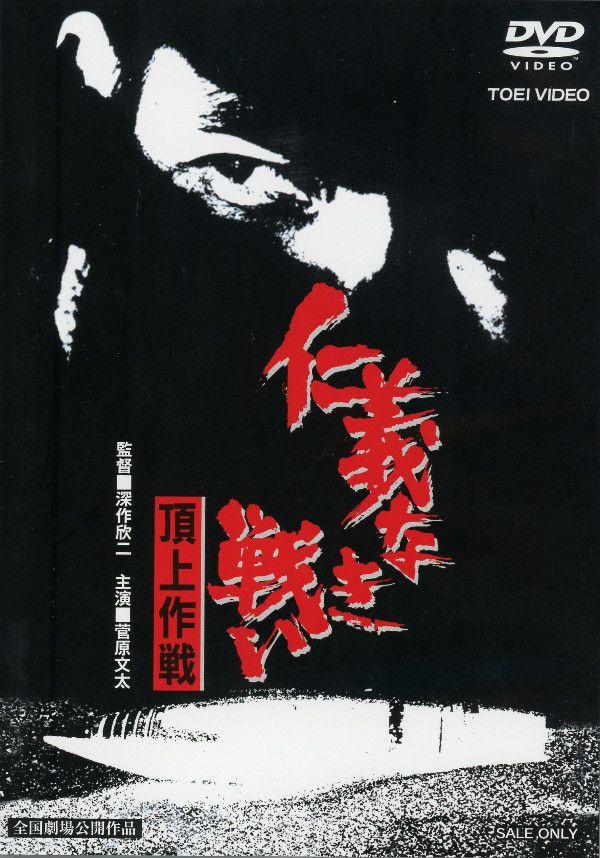 1974年作品(101分)/東映/2800円(税抜)/レンタルあり