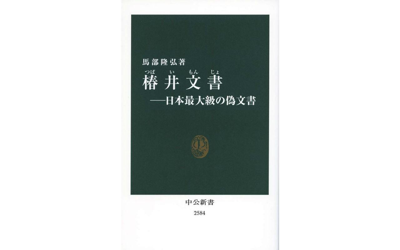 偽 文書 文書 日本 最大 級 の 椿井