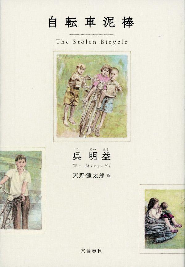『自転車泥棒』(呉明益 著/天野健太郎 翻訳)