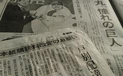 """読売新聞「値上げ」から考える""""新聞配達留学生""""の見過ごせない問題"""