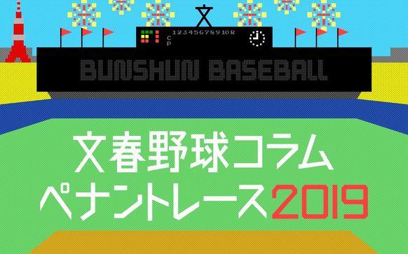 文春野球「コミッショナーだより」2月号
