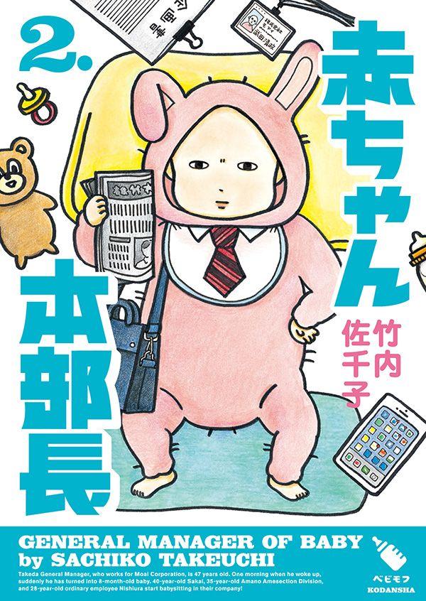 第2巻が発売中(講談社 700円+税)
