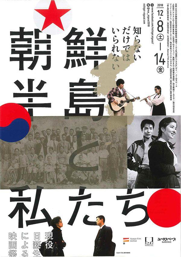 日藝映画祭