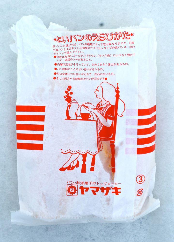 ヤマザキの袋「よいパンのえらびかた」。何年ぶりに遭遇しただろう