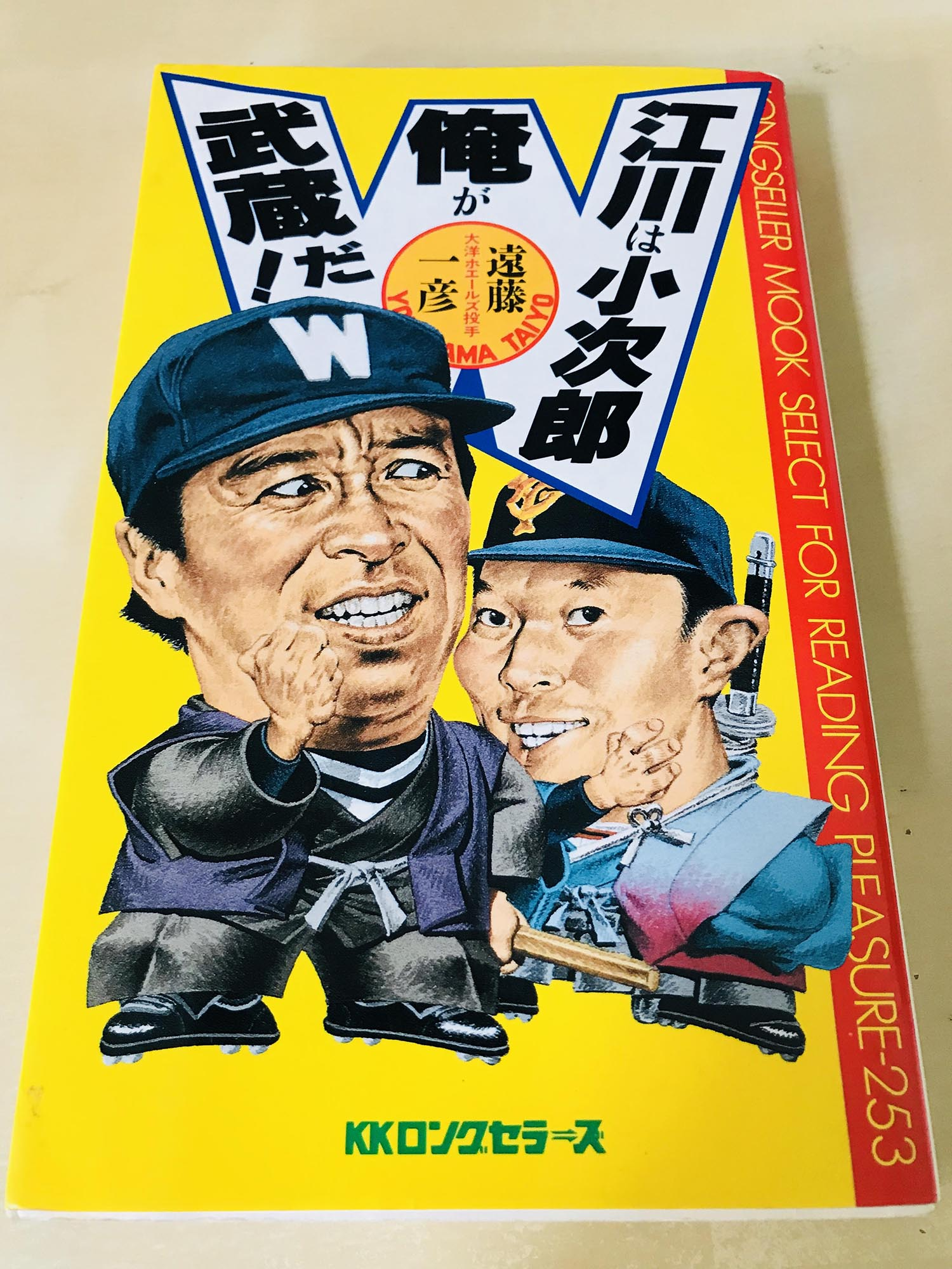 『江川は小次郎 俺が武蔵だ!』(KKベストセラーズ刊) ©黒田創