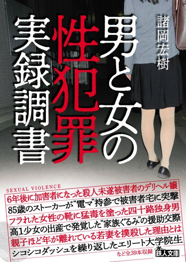 『男と女の性犯罪実録調書』(諸岡宏樹、鉄人社)