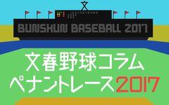 文春野球「コミッショナーだより」3・4月号