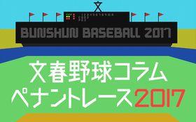 文春野球「コミッショナーだより」フレッシュオールスター特別号