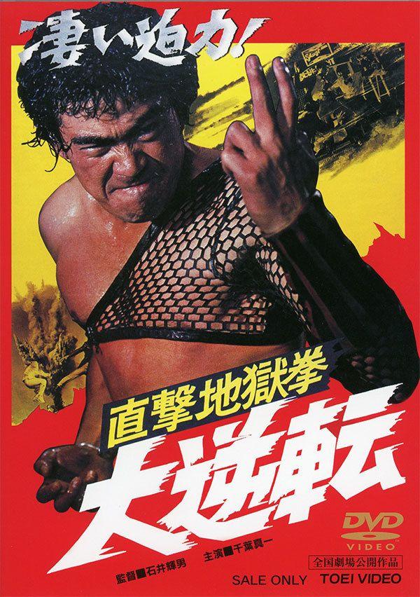 1974年作品(86分)/東映/2800円(税抜)/レンタルあり