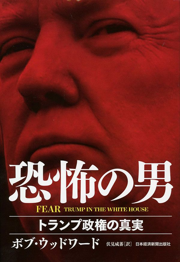 『FEAR 恐怖の男 トランプ政権の真実』(ボブ・ウッドワード 著/伏見威蕃 訳)