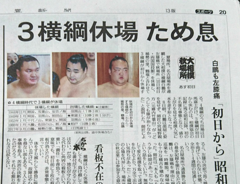 読売新聞9月9日朝刊より