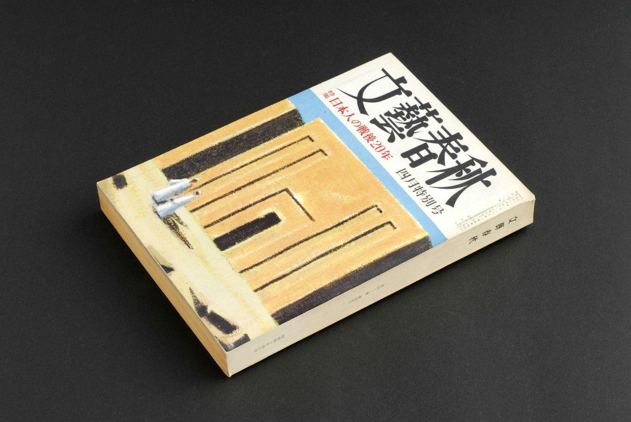 文藝春秋1965年4月号の表紙 ©文藝春秋