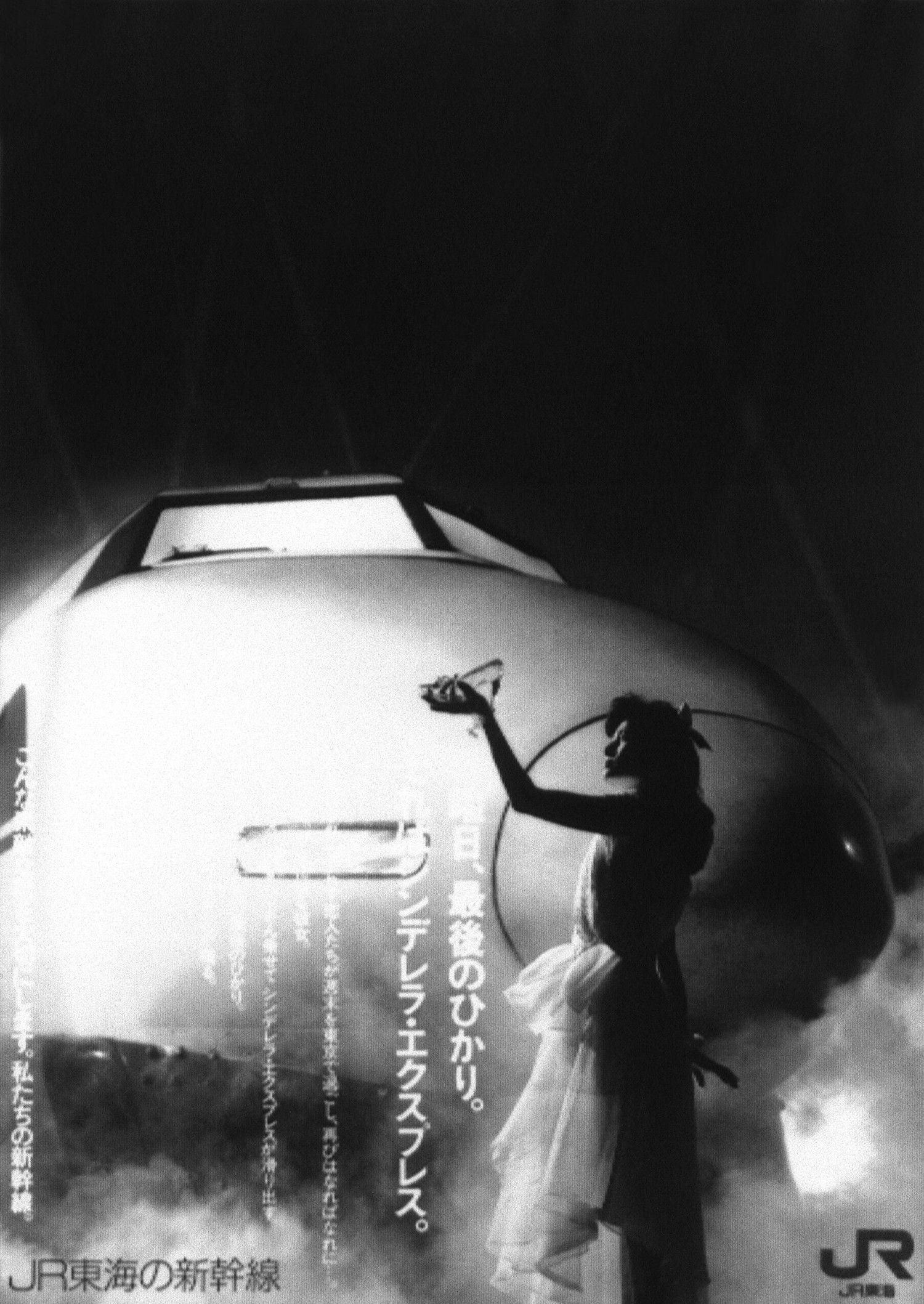 JR東海のキャンペーン「シンデレラ・エクスプレス」ポスター ©時事通信社