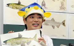 さかなクン「(母親が)自由に泳がせてくれた結果、ホントに魚になっちゃったぁ!」