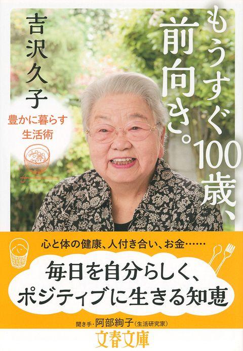 『もうすぐ100歳、前向き。 豊かに暮らす生活術』 (吉沢久子 著)