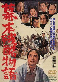 1964年作品(99分) 東映 4500円(税抜) レンタルあり
