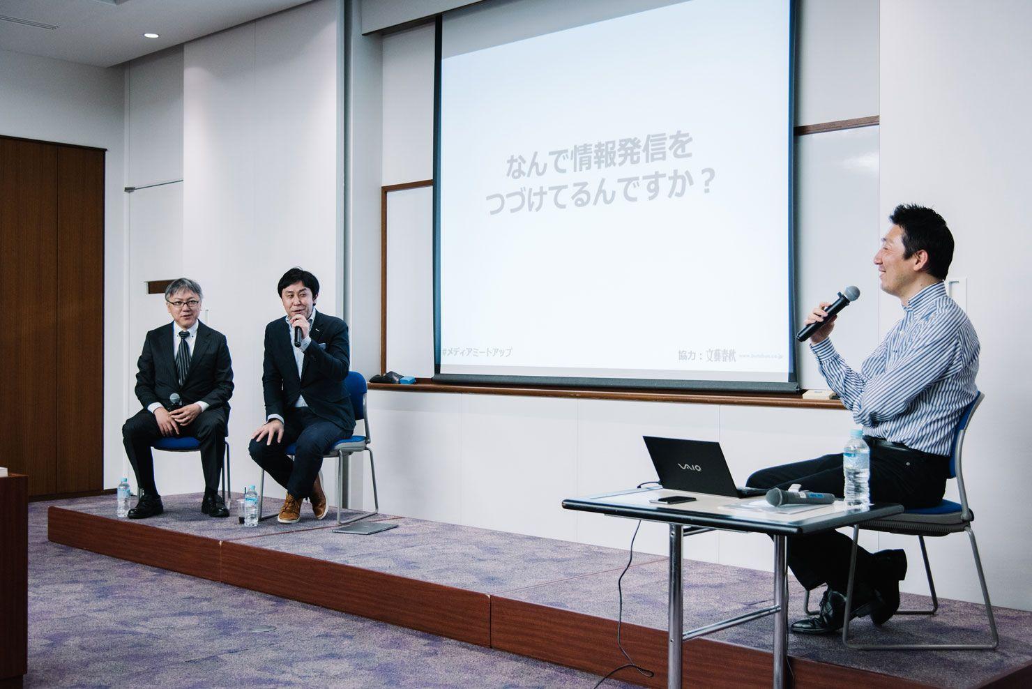 左から山本一郎さん 、井上理さん、徳力基彦さん