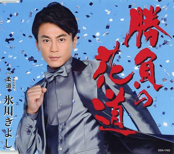 勝負の花道/氷川きよし(日本コロムビア)東京オリンピックの2020年が自身の芸歴20周年と重なるきよしが、五輪選手に送るエールとのこと。