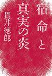 山本周五郎賞受賞作の続編刊行、警官連続殺人の謎と退職刑事の再生を描く
