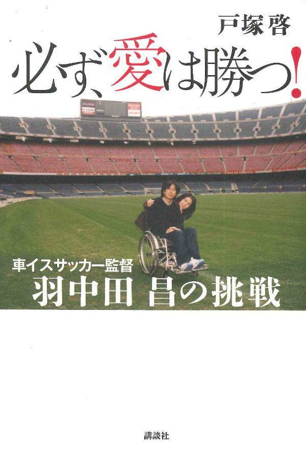 『必ず、愛は勝つ!  車イスサッカー監督 羽中田昌の挑戦』(戸塚 啓 著)