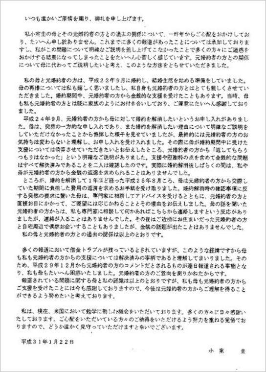 小室さんが発表した文書