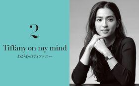 """モデル・女優 中村アンが語る""""Tiffany on my mind.""""わが心のティファニー"""