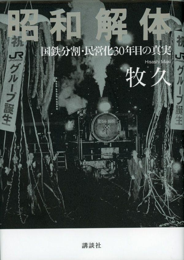 『昭和解体 国鉄分割・民営化30年目の真実』(牧 久 著)