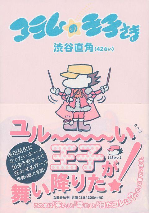 『コラムの王子さま(42さい)』渋谷直角