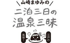 """加賀温泉郷、2泊3日で温泉街の""""原風景""""を楽しむ"""
