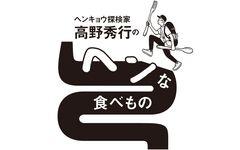 新宿・歌舞伎町で巨大ムカデを食す。お味は?