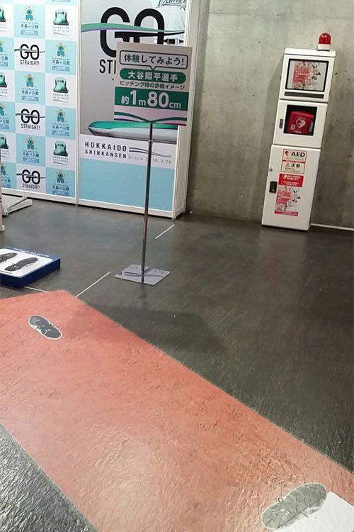 大谷翔平のピッチング時の歩幅を体験するコーナー