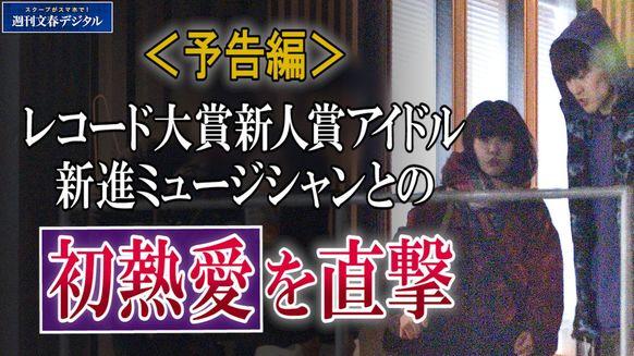 【動画】レコード大賞新人賞の女性アイドルグループ「BiSH」メンバー熱愛スクープ撮《予告編》