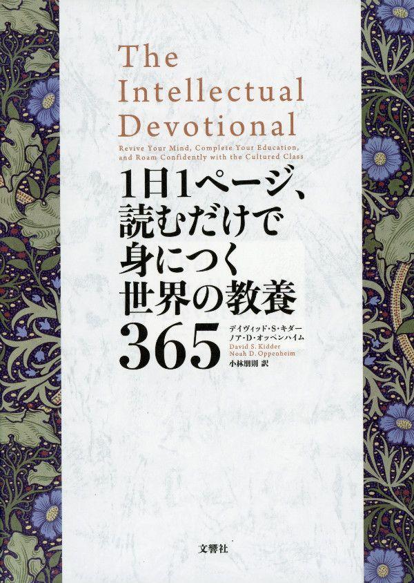 『1日1ページ、読むだけで身につく世界の教養365』(デイヴィッド・S・キダー&ノア・D・オッペンハイム 著/小林朋則 訳)