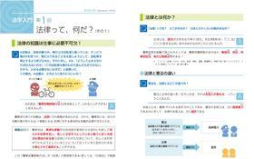 「よく当たる」と人気!? 警官が昇任試験用の問題集を書いて「執筆料1億円」の裏側
