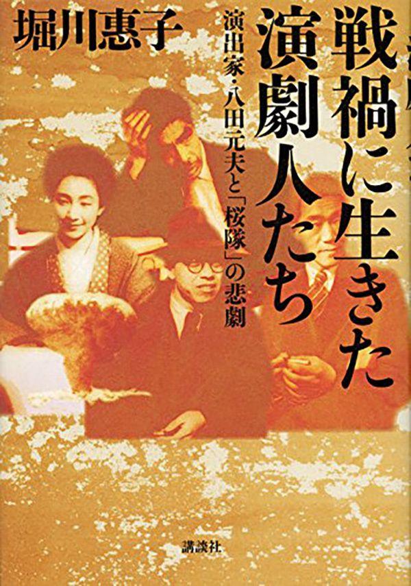 『戦禍に生きた演劇人たち 演出家・八田元夫と「桜隊」の悲劇』(堀川惠子 著)