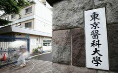 東京医大「不正入試」問題 医学部の「金権入試」は終わっていないのか